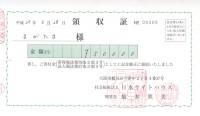 日本ライトハウス寄付金20130628