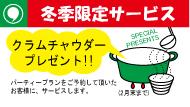 Party+Soup[2014]