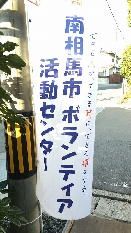 東日本大震災ボランティア 26th(南相馬市小高区)