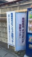 東日本大震災ボランティア 26th(南相馬市小高区)01