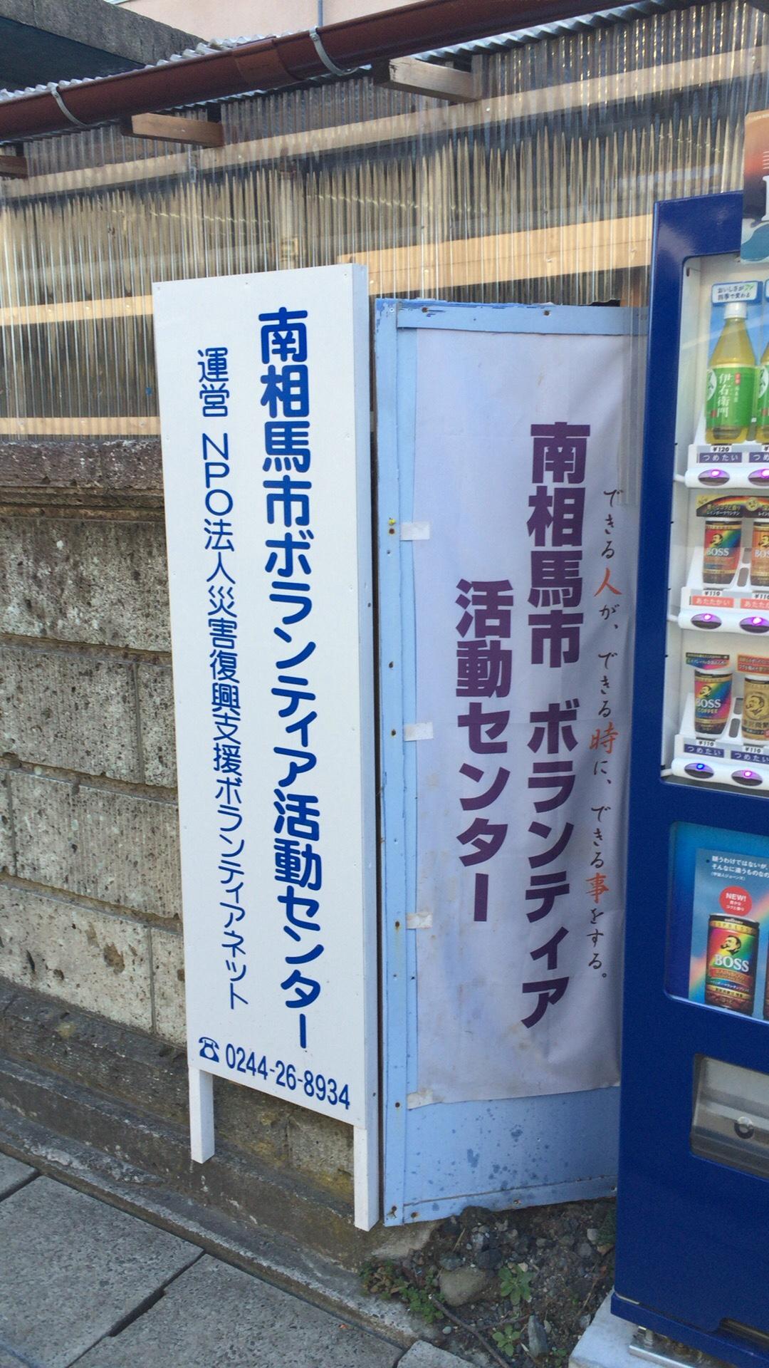 東日本大震災ボランティア 27th(南相馬市小高区)