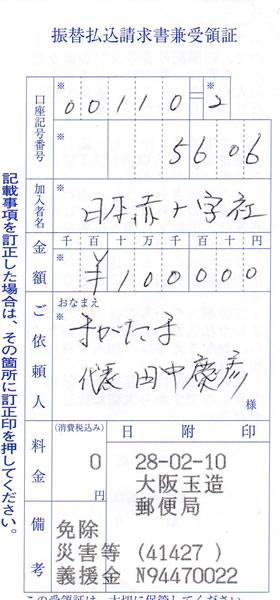 2016年台湾地震救援金 寄付