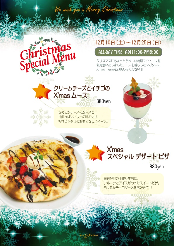 Happy Christmas ☆クリスマスSweet☆ 2016
