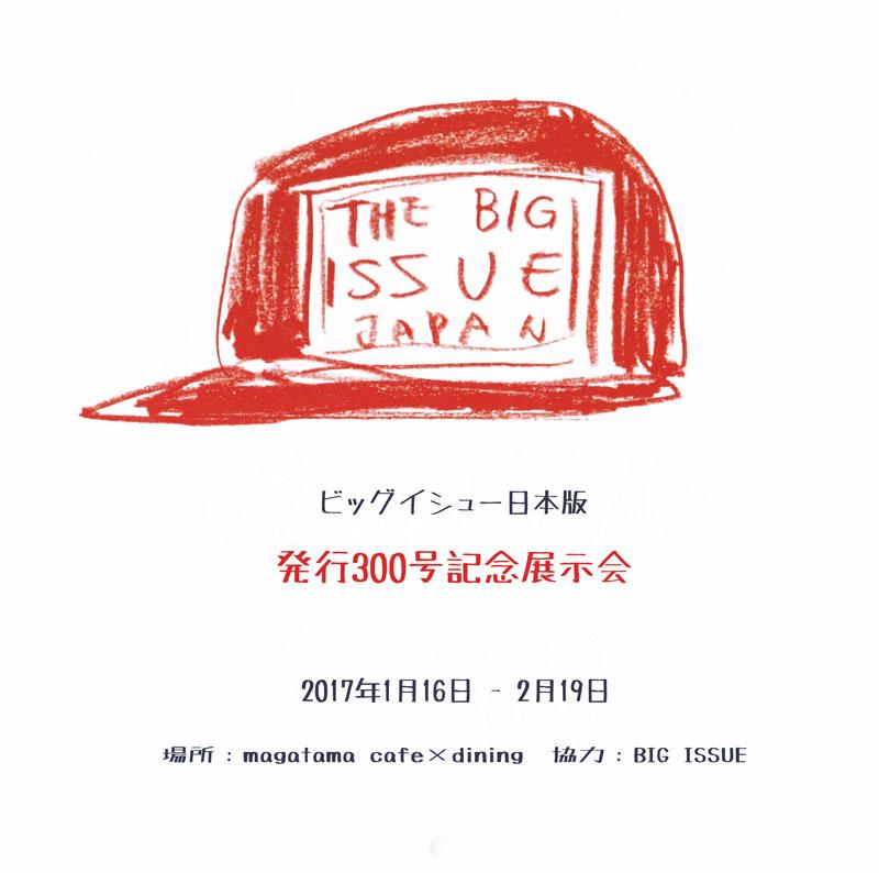 ビッグイシュー日本版発行300号記念展示会 [GALLERY]
