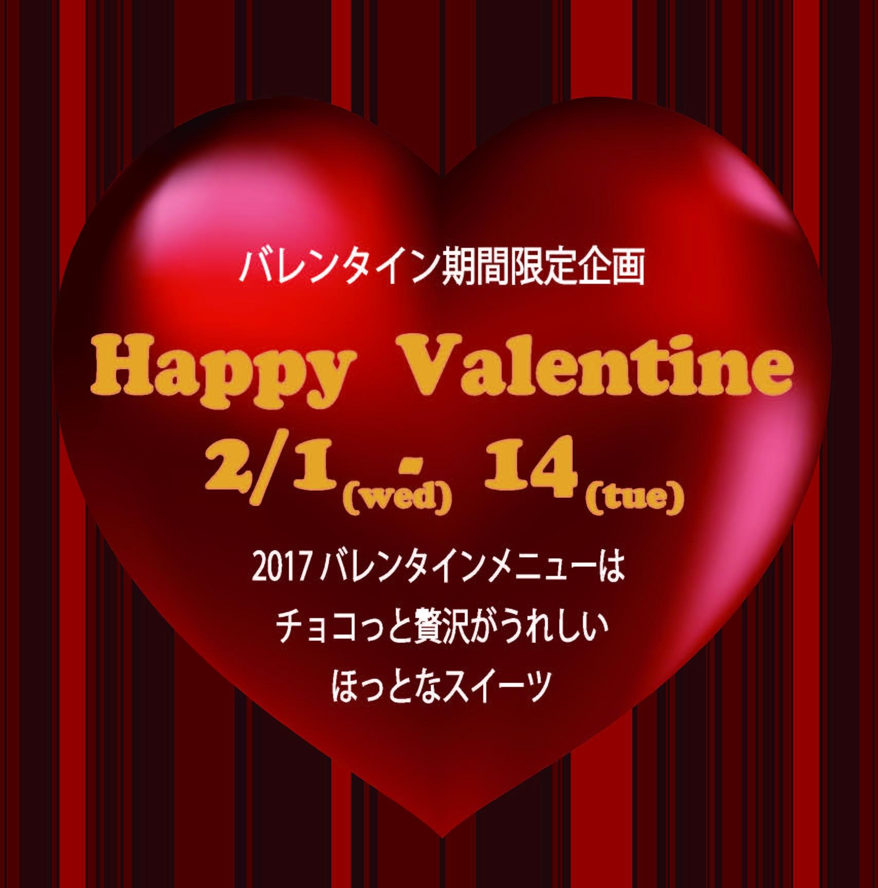 Valentine Sweet 2017
