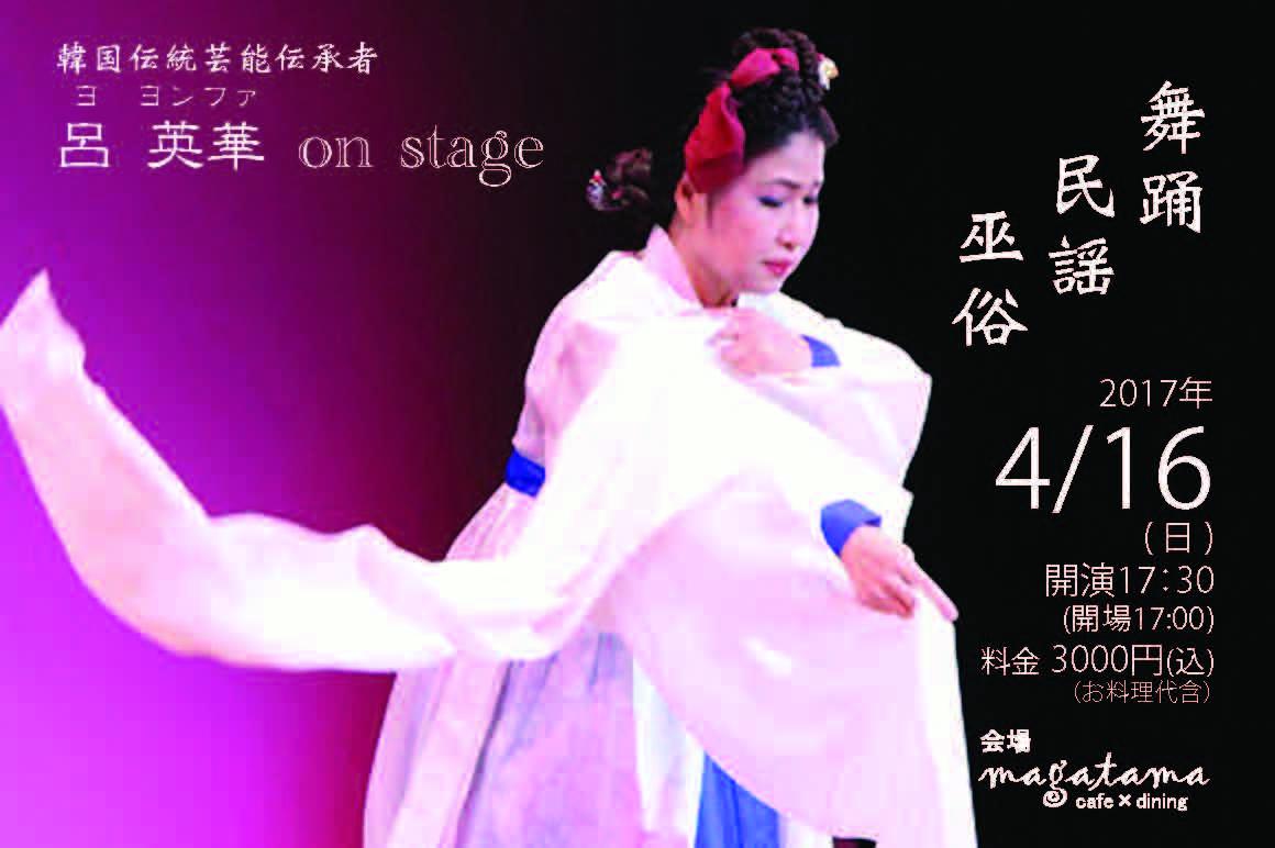韓国伝統舞踊 – 呂英華 on stage  -[Live]
