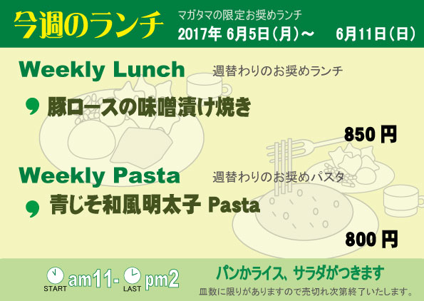 Weekly Lunch [5 – 11 Jun 2017]