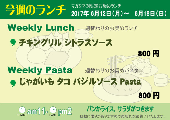 Weekly Lunch [12 – 18 Jun 2017]