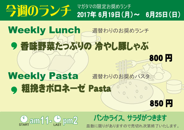 Weekly Lunch [19 – 25 Jun 2017]