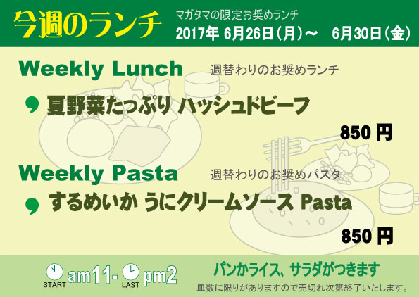 Weekly Lunch [26 – 30 Jun 2017]