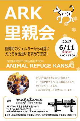 ARK里親会 [Jun 2017] at MAGATAMA