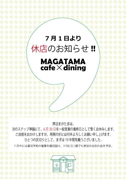 7月1日より休店のお知らせ!!