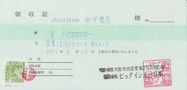 BIG ISSUE JAPAN 企業(団体)サポーター 2017
