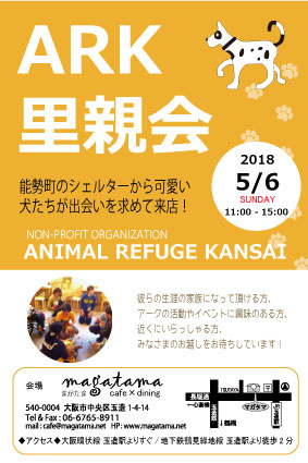 ARK里親会 [May 2018] at MAGATAMA