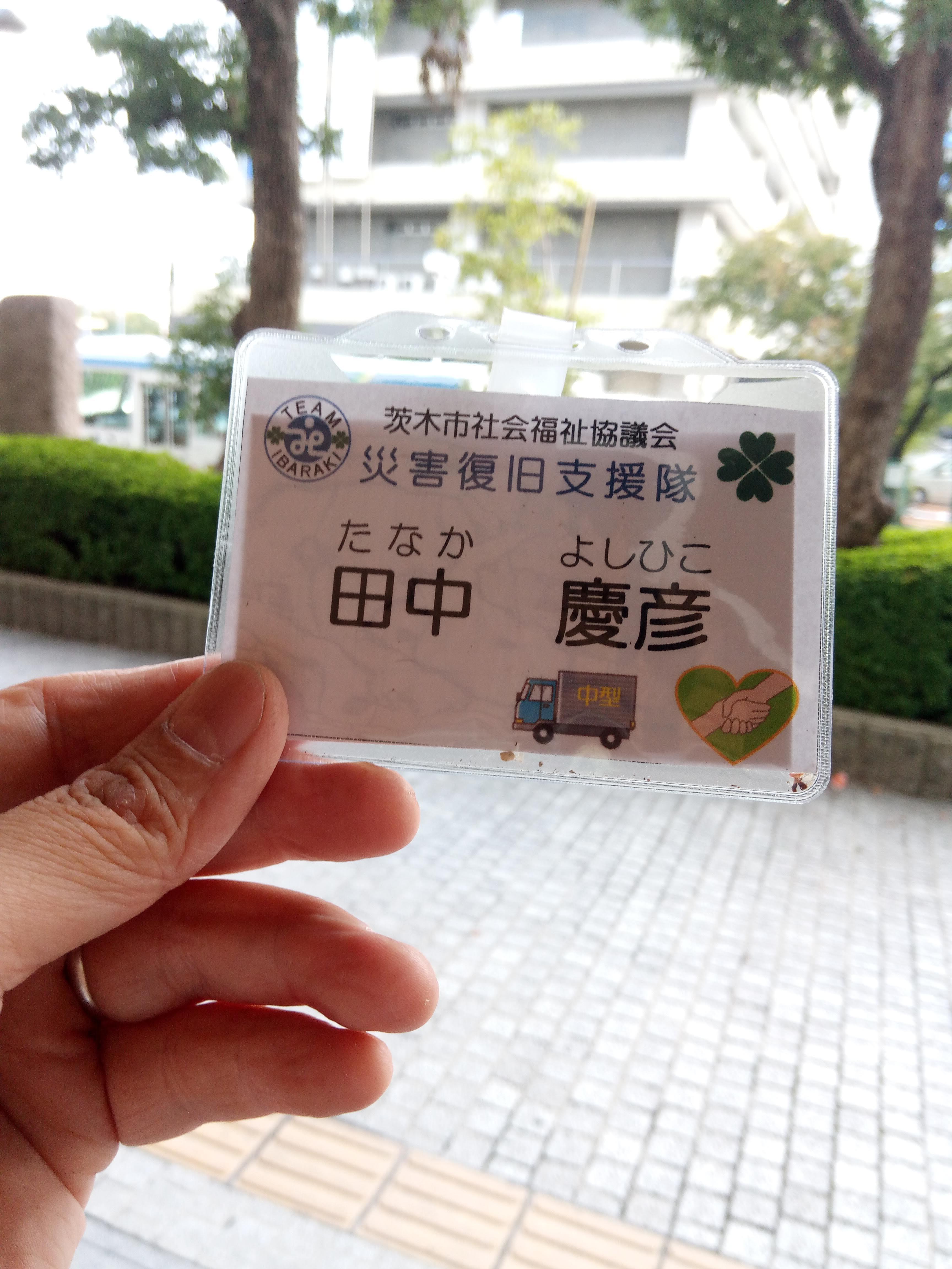台風21号災害支援(茨木市)4th