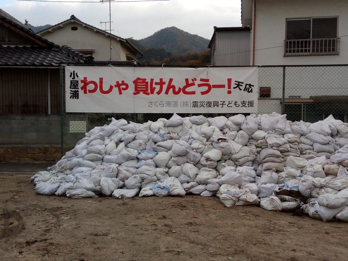 西日本豪雨水害 10th(小屋浦)
